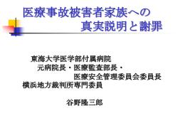 (8)医療事故被害者家族への真実説明と謝罪