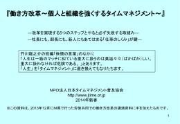 新春提案をアップしました。 - 日本タイムマネジメント普及協会