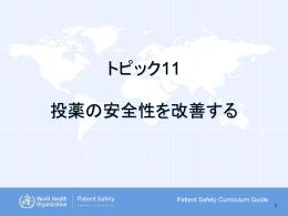 投薬の安全性を改善する