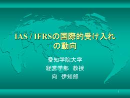 IAS / IFRSの国際的受け入れの動向
