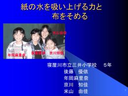 しみこみ - CC-NETホームページ