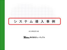 金井講演資料 - 株式会社 ミューチュアル