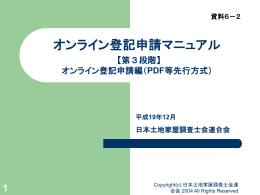 2 - 松隈土地家屋調査士・行政書士事務所