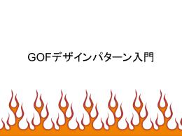 GOFデザインパターン入門