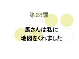 标准日本语第28课