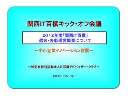 2012年度関西IT百撰キック・オフ会議