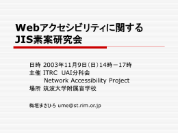 PowerPoint版 - Network Accessibility Project