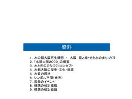 水都大阪 水と光のまちづくり構想(案) 資料編