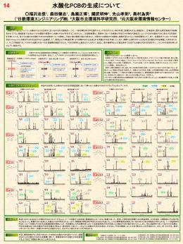 國武明伸(日鉄環境エンジニア)、先山孝則