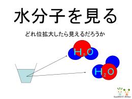 水分子を見る