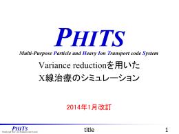 Variance reductionを用いたX線治療のシミュレーション