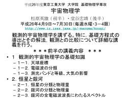もくじ(1) - ISAS/JAXA