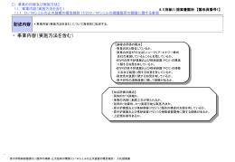 提案書雛形 (PPT形式、321kバイト) - 日立GEニュークリア・エナジー株式