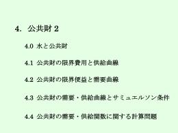 (出所)東京都水道局HP