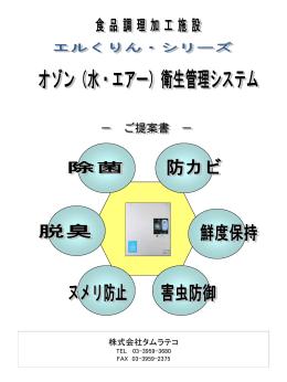 エルくりん・シリーズ オゾン(水・エアー)