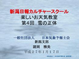 一般社団法人 日本気象予報士会新潟支部 諸岡 雅美