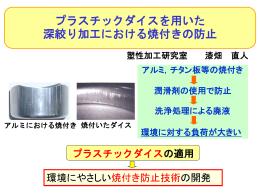 プラスチックダイスを用いたA1050材の多段深絞り特性