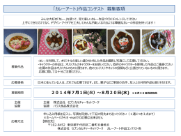 (火)~8月20日(水) - セブンカルチャーネットワーク