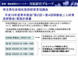 経営戦略「マネジメントフロー」策定のプロセス例