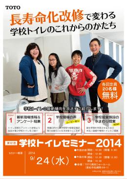 【高松】学校トイレセミナー
