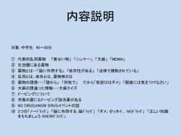 乱用薬物 - 福岡市薬剤師会