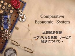比較経済体制 ~アメリカ合衆国:サービス経済について