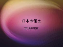 日本の領土のppt