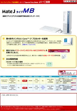 第4世代インテル® Core™ i7 プロセッサーを採用