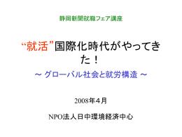 2008静岡新聞企業ガイダンスNPOセミナーPPT