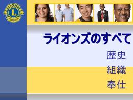 ライオンズのすべて - Lions Clubs International