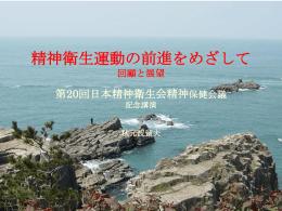 回顧と展望/第20回日本精神衛生会精神保健会議記念講演