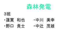 4班(森林発電)