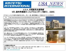 連邦準備銀行 - tockintetsu.com