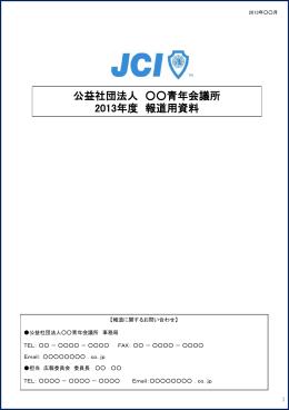 公益社団法人日本青年会議所 報道用資料