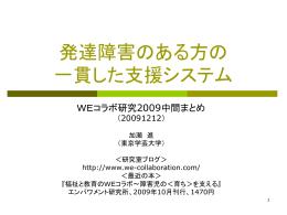 Susumu_Kase_Minilecture20091202