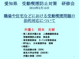 岡本先生研修会資料1 (ファイル名:25okamoto1 サイズ