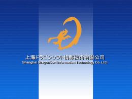 Slide 1 - 上海龙软信息技术有限公司