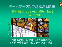 チームワークの工夫 - 日本精神障害者リハビリテーション学会