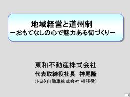 090613_基調講演(地域経営と道州制)_日本ビジネス実務部会第28回
