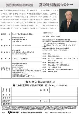道銀地域総合研究所設立記念講演