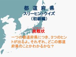 都 道 府 県 スリーヒントクイズ