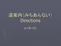 道案内(みちあんない) Directions - Teacher with Two Hats