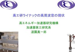 高エ研ライナックの高周波窓の現状