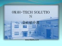 製品 紹介 - H-Tech Solution