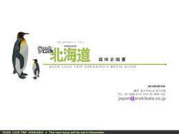 広告料金 - 訪日外国人向けフリーマガジン「GOOD LUCK TRIP」