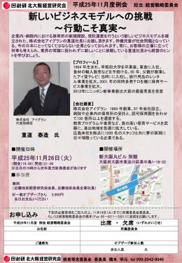 11月度例会チラシ - 日創研 北大阪経営研究会