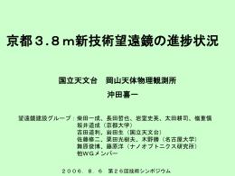 京都3.8m新技術望遠鏡の進捗状況 国立天文台 岡山天体物理観測所