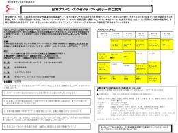 日本アスペン・エグゼクティブ・セミナーのご案内