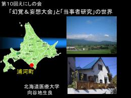 「幻覚&妄想大会」と「当事者研究」の世界