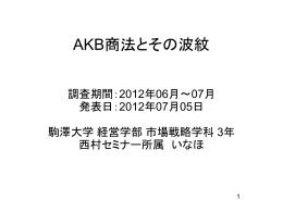 AKB商法とその波紋
